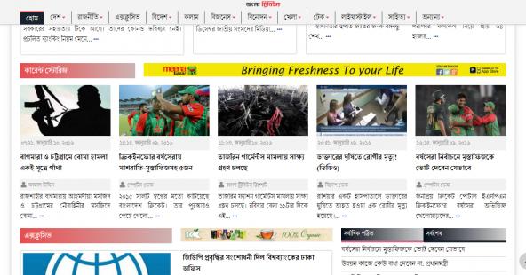 Bangla Tribune - Jadewits Technologies Limited